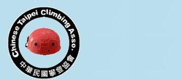 中華民國攀登協會